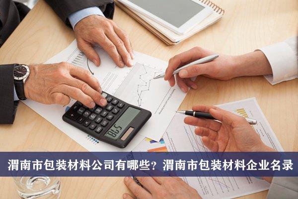 渭南市包装材料公司有哪些?渭南市包装材料企业名录