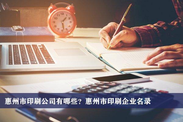惠州市印刷公司有哪些?惠州印刷企业名录
