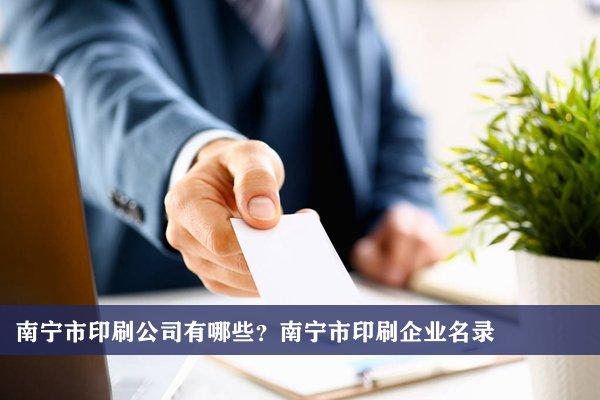 南宁市印刷公司有哪些?南宁印刷企业名录