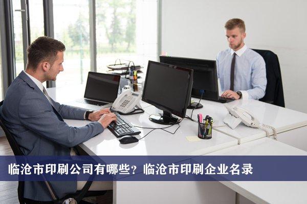 临沧市印刷公司有哪些?临沧印刷企业名录