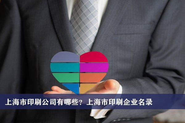 上海市印刷公司有哪些?上海印刷企業名錄