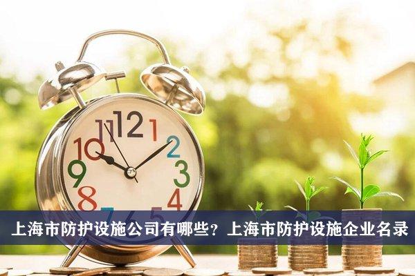 上海市防護設施公司有哪些?上海防護設施企業名錄