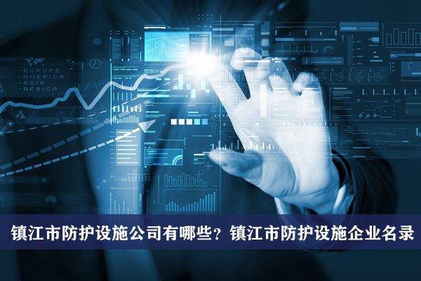 镇江市防护设施公司有哪些?镇江防护设施企业名录