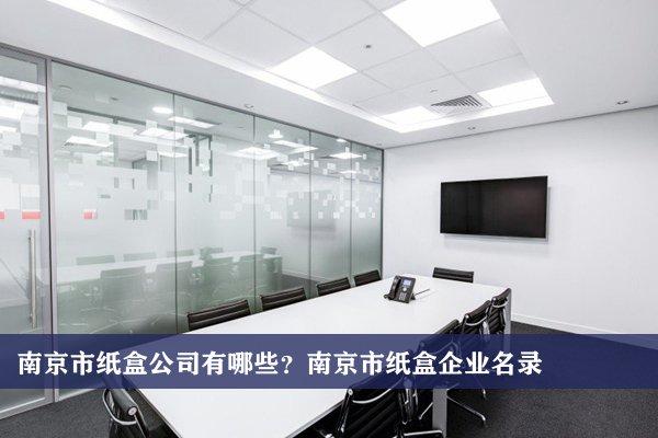 南京市纸盒公司有哪些?南京纸盒企业名录