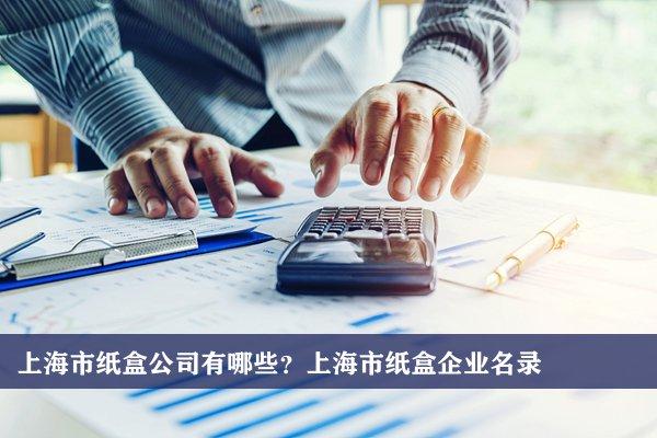 上海市紙盒公司有哪些?上海紙盒企業名錄