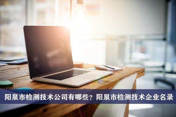 阳泉市检测技术公司有哪些?阳泉检测技术企业名录