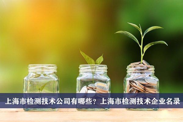 上海市检测技术公司有哪些?上海检测技术企业名录