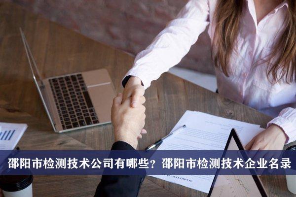 邵阳市检测技术公司有哪些?邵阳检测技术企业名录