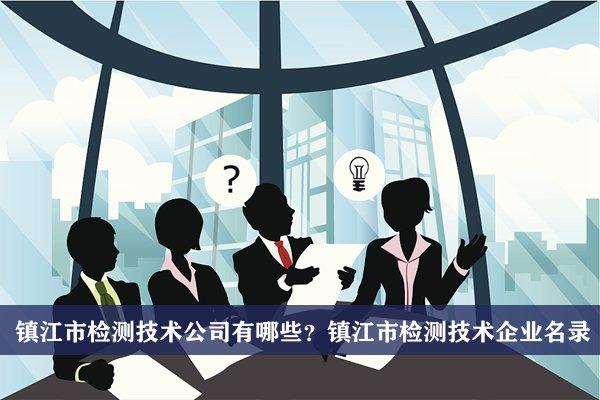 镇江市检测技术公司有哪些?镇江检测技术企业名录
