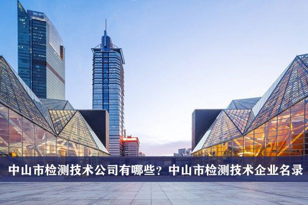 中山市检测技术公司有哪些?中山检测技术企业名录