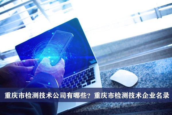 重庆市检测技术公司有哪些?重庆检测技术企业名录