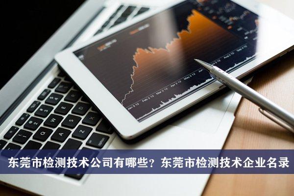 东莞市检测技术公司有哪些?东莞检测技术企业名录