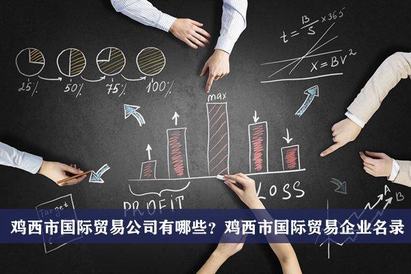 鸡西市国际贸易公司有哪些?鸡西国际贸易企业名录