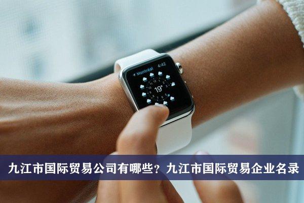 九江市国际贸易公司有哪些?九江国际贸易企业名录