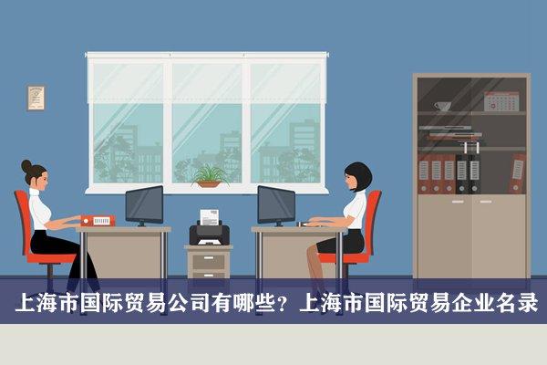上海市國際貿易公司有哪些?上海國際貿易企業名錄