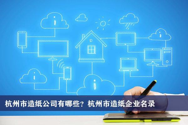 杭州市造纸公司有哪些?杭州造纸企业名录