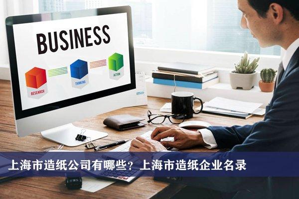 上海市造紙公司有哪些?上海造紙企業名錄