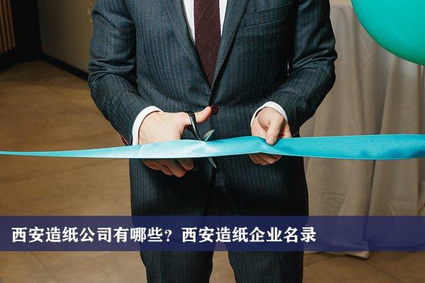 西安造纸公司有哪些?西安造纸企业名录