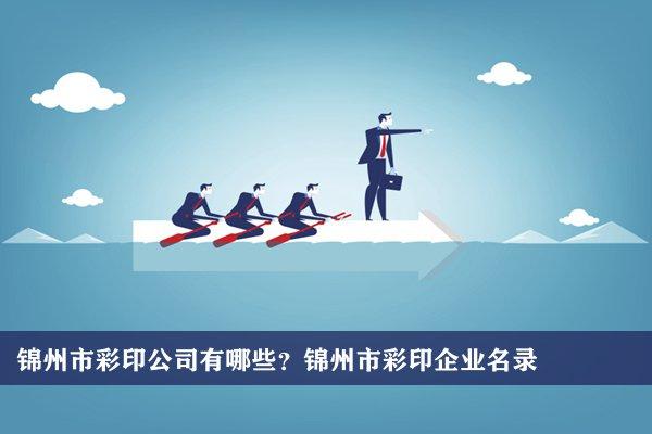 锦州市彩印公司有哪些?锦州彩印企业名录