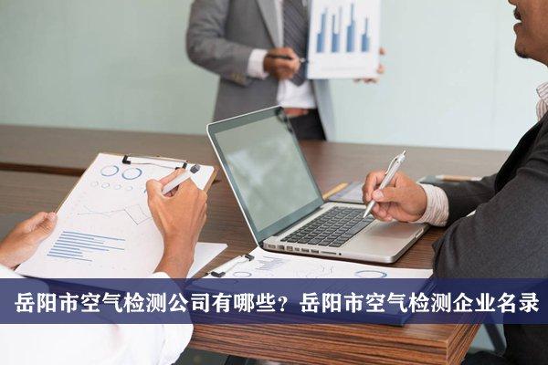 岳阳市空气检测公司有哪些?岳阳空气检测企业名录