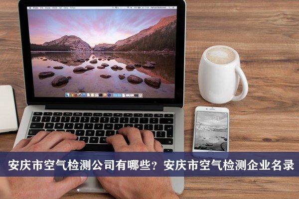 安庆市空气检测公司有哪些?安庆空气检测企业名录