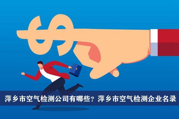 萍乡市空气检测公司有哪些?萍乡空气检测企业名录