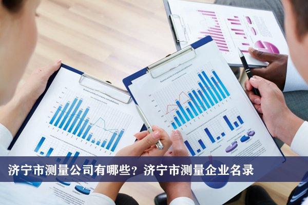 济宁市测量公司有哪些?济宁测量企业名录