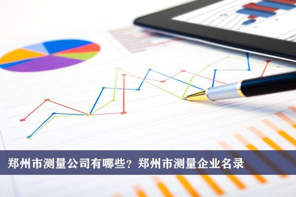 郑州市测量公司有哪些?郑州测量企业名录