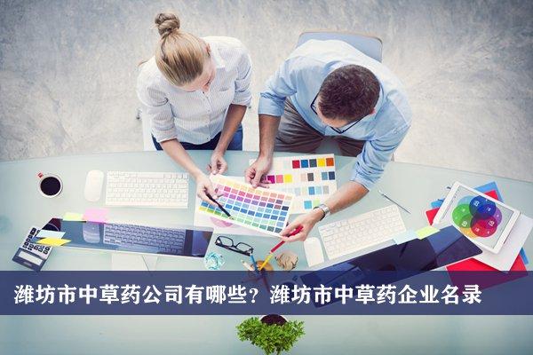 潍坊市中草药公司有哪些?潍坊中草药企业名录