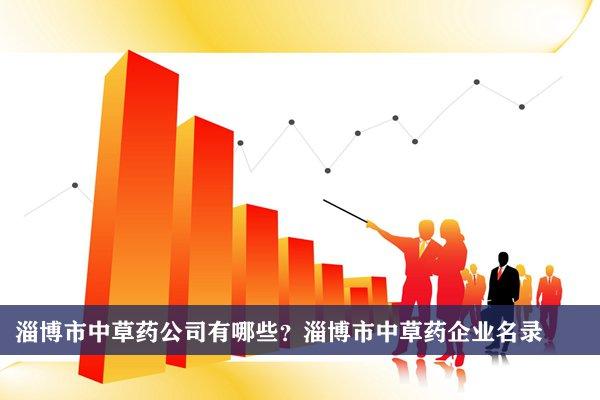 淄博市中草药公司有哪些?淄博中草药企业名录