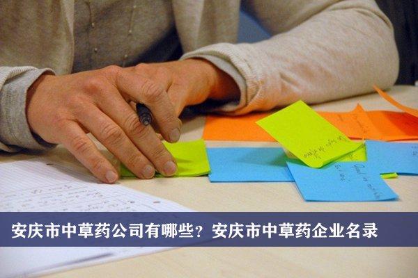 安庆市中草药公司有哪些?安庆中草药企业名录
