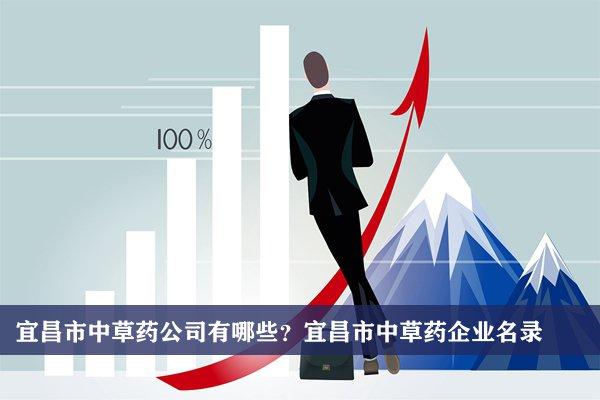 宜昌市中草药公司有哪些?宜昌中草药企业名录