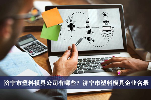 济宁市塑料模具公司有哪些?济宁塑料模具企业名录