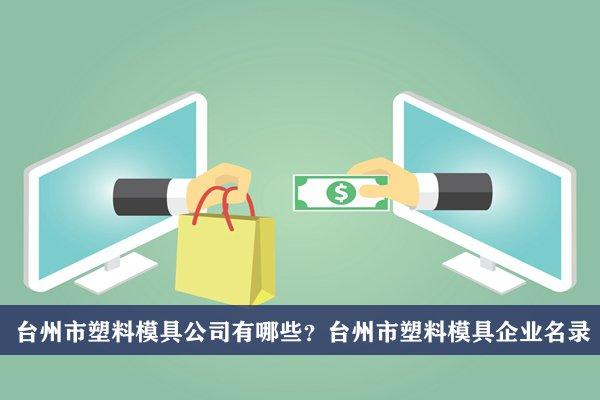 台州市塑料模具公司有哪些?台州塑料模具企业名录