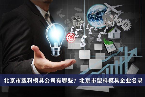 北京市塑料模具公司有哪些?北京塑料模具企业名录
