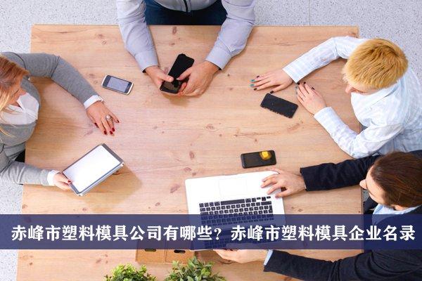 赤峰市塑料模具公司有哪些?赤峰塑料模具企业名录