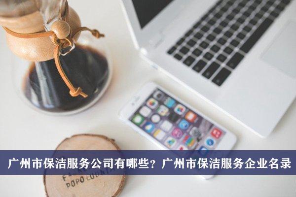 广州市保洁服务公司有哪些?广州保洁服务企业名录