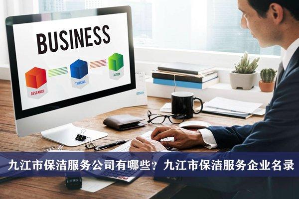 九江市保洁服务公司有哪些?九江保洁服务企业名录