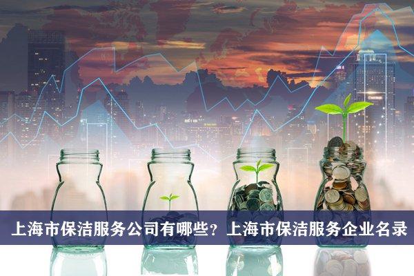 上海市保潔服務公司有哪些?上海保潔服務企業名錄