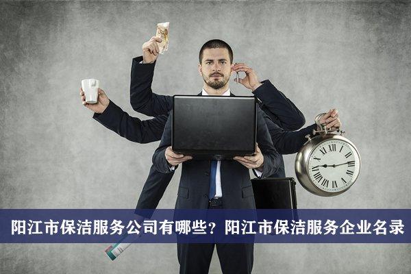 阳江市保洁服务公司有哪些?阳江保洁服务企业名录