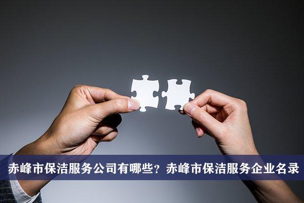 赤峰市保洁服务公司有哪些?赤峰保洁服务企业名录