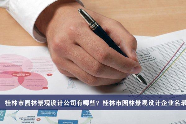 桂林市园林景观设计公司有哪些?桂林园林景观设计企业名录