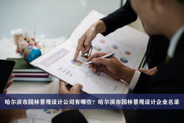 哈尔滨市园林景观设计公司有哪些?哈尔滨园林景观设计企业名录
