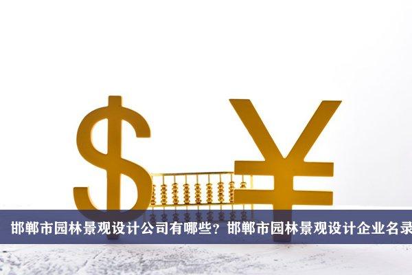 邯郸市园林景观设计公司有哪些?邯郸园林景观设计企业名录