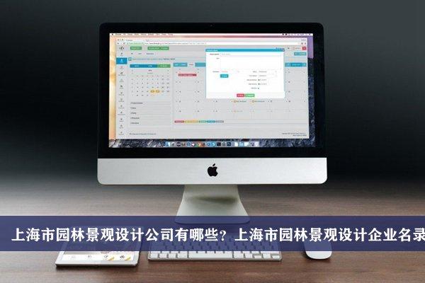 上海市園林景觀設計公司有哪些?上海園林景觀設計企業名錄