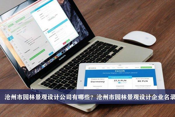 滄州市園林景觀設計公司有哪些?滄州市園林景觀設計企業名錄