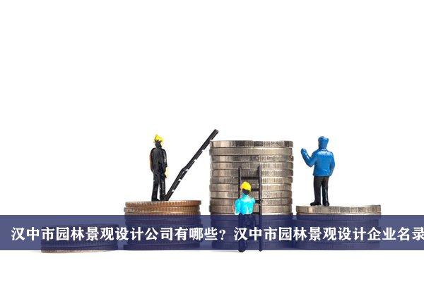 汉中市园林景观设计公司有哪些?汉中园林景观设计企业名录