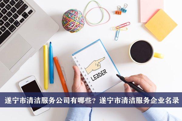 遂宁市清洁服务公司有哪些?遂宁清洁服务企业名录