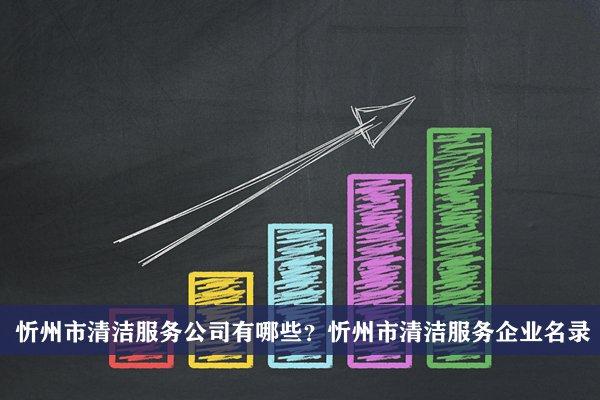 忻州市清洁服务公司有哪些?忻州清洁服务企业名录