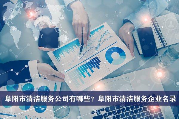 阜阳市清洁服务公司有哪些?阜阳清洁服务企业名录